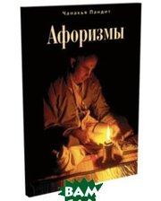 Философская Книга Афоризмы