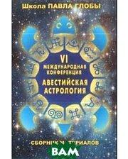Авестийская школа астрологии Авестийская астрология. Сборник материалов конференции. Часть 2