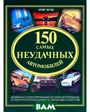 АСТ 150 самых неудачных автомобилей