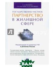 Проспект Государственно-частное партнерство в жилищной сфере