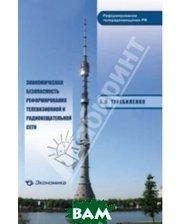 ЭКОНОМИКА Экономическая безопасность реформирования телевизионной и радиовещательной сети