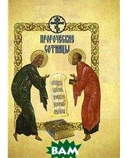 Сибирская Благозвонница Пророческие сотницы