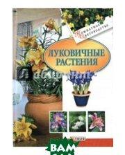 ФОЛИО Луковичные растения