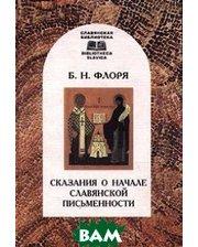 АЛЕТЕЙЯ Сказания о начале славянской письменности