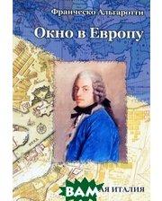Старая Басманная `Окно в Европу`: Дневник путешествия из Лондона в Петербург в 1739 год