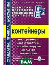 Торговый Дом Металлов, ЛТД Контейнеры