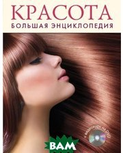 Эксмо Красота. Большая энциклопедия (+ DVD)
