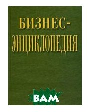 Дашков и Ко Бизнес-энциклопедия. 2-е издание
