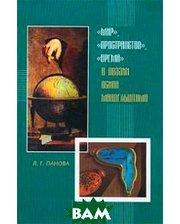 Языки славянской культуры Мир , пространство , время в поэзии Осипа Мандельштама