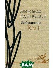 Книга Русский мир Александр Кузнецов. Избранное. В 2 томах. Том 1. Повести и рассказы