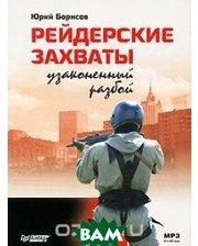 Книга Питер Аудио Рейдерские захваты. Узаконенный разбой (аудиокнига MP3)