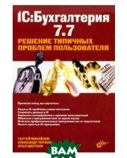 БХВ - Санкт-Петербург 1С: Бухгалтерия 7.7. Решение типичных проблем пользователя