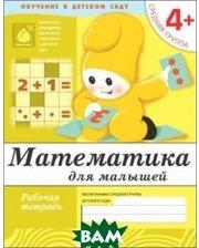 Мозаика-Синтез Математика для малышей. Средняя группа 4+. Рабочая тетрадь