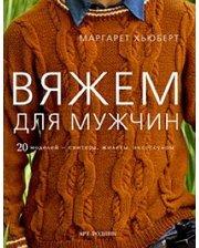 Арт-Родник Вяжем для мужчин. 20 моделей - свитера, жилеты, аксессуары