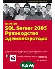 Вильямс Microsoft SQL Server 2005. Руководство администратора