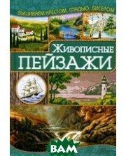 Книжный клуб Клуб семейного досуга . Белгород Живописные пейзажи. Руководство