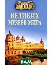 ВЕЧЕ 100 великих музеев мира