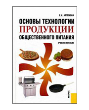 КноРус Основы технологии продукции общественного питания. Учебное пособие - 2 изд.