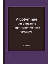 ЁЁ Медиа V. Colvmnae