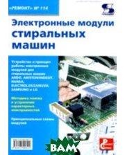 Солон-Пресс Ремонт 114. Электронные модули стиральных машин