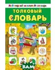 ФЕНИКС Толковый словарь