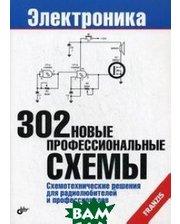БХВ - Санкт-Петербург 302 новые профессиональные схемы