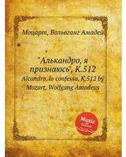 Музбука Алькандро, я признаюсь , K.512