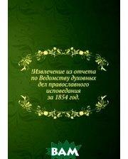 Книга по Требованию !Извлечение из отчета по Ведомству духовных дел православного исповедания. за 1854 год.