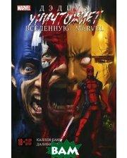 Комильфо Дэдпул уничтожает вселенную Marvel
