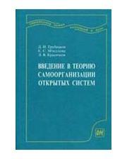 Введение в теорию самоорганизации открытых систем. 2-е издание