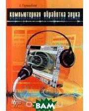 НОЛИДЖ Компьютерная обработка звука