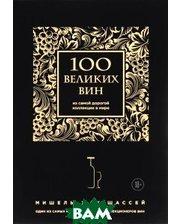 Эксмо 100 великих вин из самой дорогой коллекции в мире