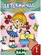Омега Играем и учимся. Детский час 5-6 лет