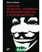 BHV Искусство легального, анонимного и безопасного доступа к ресурсам Интернета