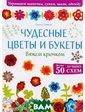 Книжный клуб Клуб семейного досуга . Белгород Чудесные цветы и букеты. Вяжем крючком. Более 50 лучших схем