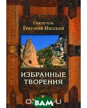 Издательство Сретенского монастыря Глаголы жизни вечной