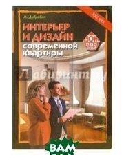Лада/Москва Интерьер и дизайн современной квартиры
