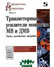 Книга СОЛОН Транзисторные усилители мощности МВ и ДМВ