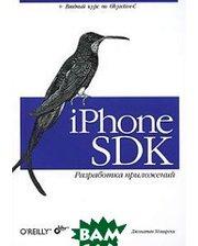 Книга BHV iPhone SDK. Разработка приложений