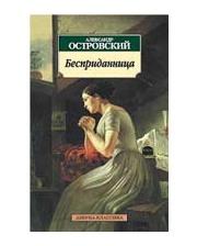 АЗБУКА Бесприданница. Серия Азбука-классика (pocket-book)