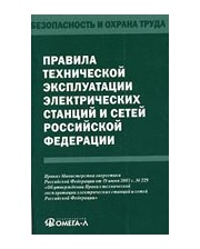 Омега - Л Правила технической эксплуатации электрических станций и сетей Российской Федерации. Серия Безопасность и охрана труда