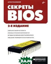 БХВ - Санкт-Петербург Секреты BIOS