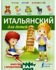 АСТ Итальянский для детей. Книга-тренажер с интерактивной закладкой