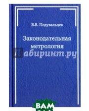 ЛОГОС Законодательная метрология. Учебное пособие