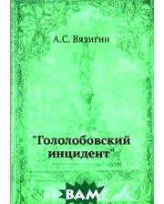 Книга по Требованию Гололобовский инцидент