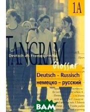Hueber Tangram 1A. Немецко-русский словарь