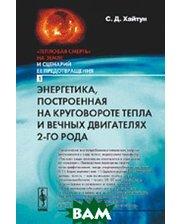 ЛИБРОКОМ `Тепловая смерть` на Земле и сценарий ее предотвращения. Часть 1. Энергетика, построенная на круговороте тепла и вечных двигателях 2-го рода