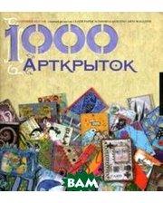 РИП-холдинг 1000 арткрыток