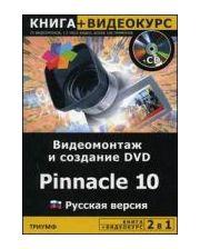 ТРИУМФ 2 в 1. Видеомонтаж и создание DVD. Pinnacle 10. Русская версия