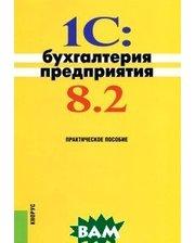 КноРус 1C:Бухгалтерия предприятия 8.2. Практическое пособие